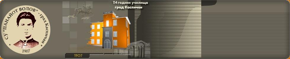 СУ Панайот Волов - СУ Панайот Волов - Каспичан
